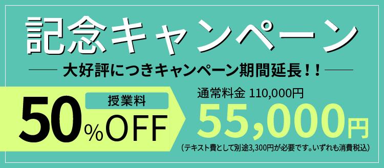 記念キャンペーン50%OFF 55,000円(税込)